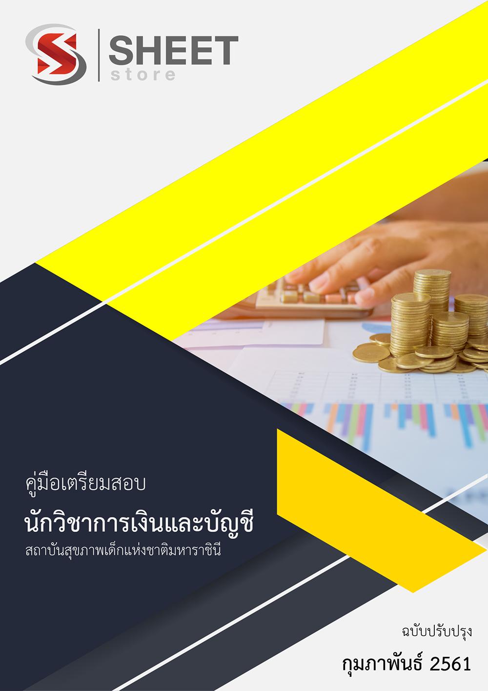 แนวข้อสอบ นักวิชาการเงินและบัญชี สถาบันสุขภาพเด็กแห่งชาติมหาราชินี (พร้อมเฉลย)