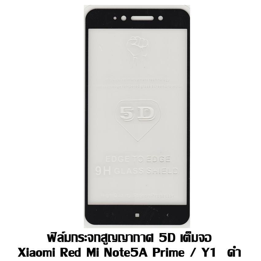 ฟิล์มกระจกสูญญากาศ 5D เต็มจอ Xiaomi Redmi Note 5A Prime / Y1 สีดำ