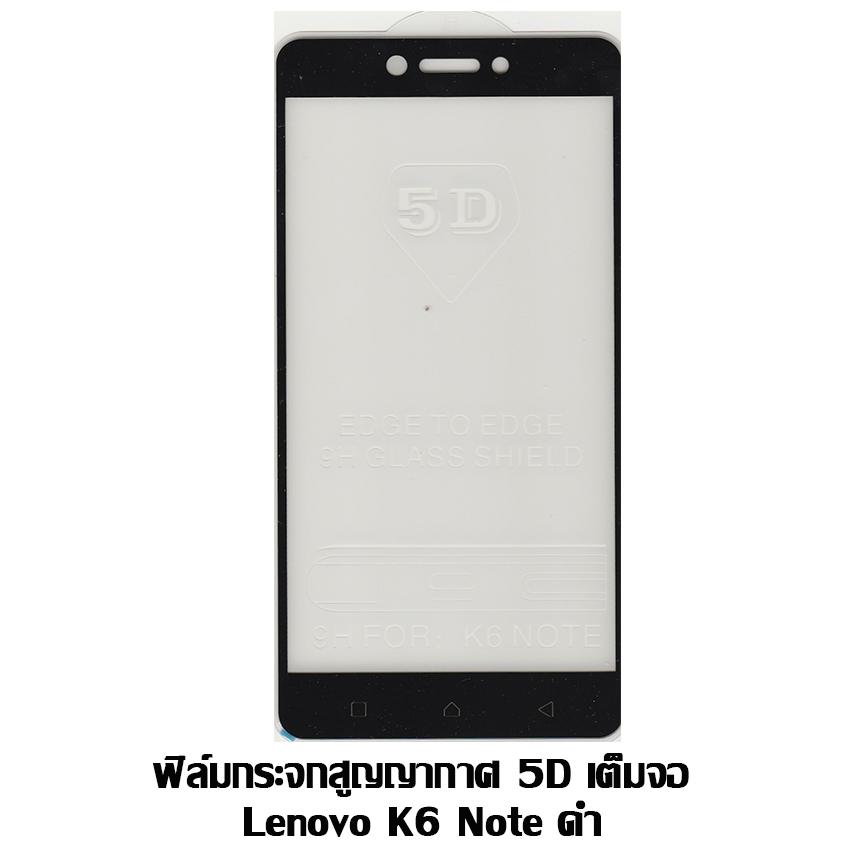 ฟิล์มกระจกสูญญากาศ 5D เต็มจอ Lenovo K6 Note สีดำ