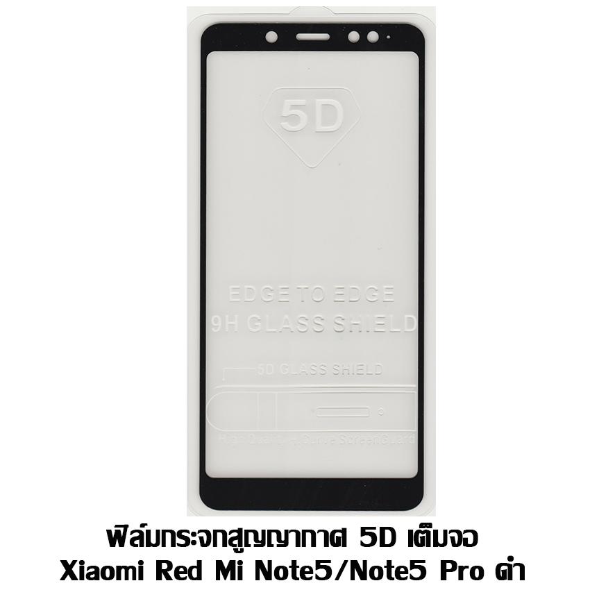 ฟิล์มกระจกสูญญากาศ 5D เต็มจอ Xiaomi Red mi note5 / note5 pro ดำ