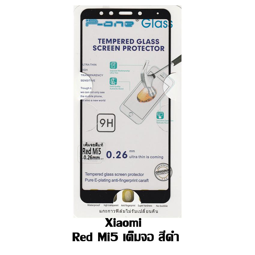 p-one ฟิล์มกระจก Xiaomi Red MI5 เต็มจอ สีดำ