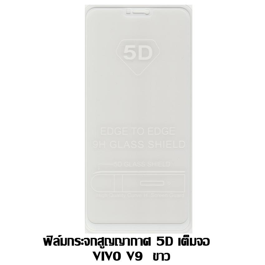 ฟิล์มกระจกสูญญากาศ 5D เต็มจอ VIVO V9 สีขาว