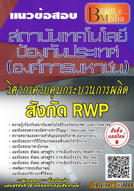 โหลดแนวข้อสอบ วิศวกรควบคุมกระบวนการผลิต สังกัด RWP สถาบันเทคโนโลยีป้องกันประเทศ (องค์การมหาชน)
