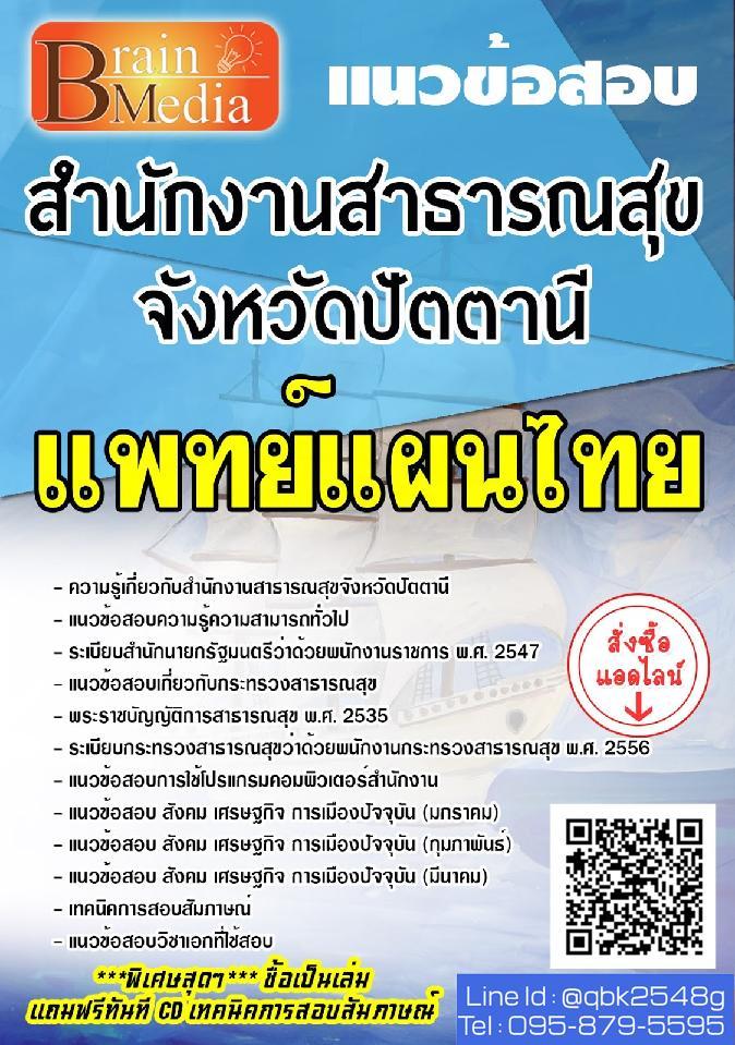 แนวข้อสอบ แพทย์แผนไทย สำนักงานสาธารณสุขจังหวัดปัตตานี พร้อมเฉลย