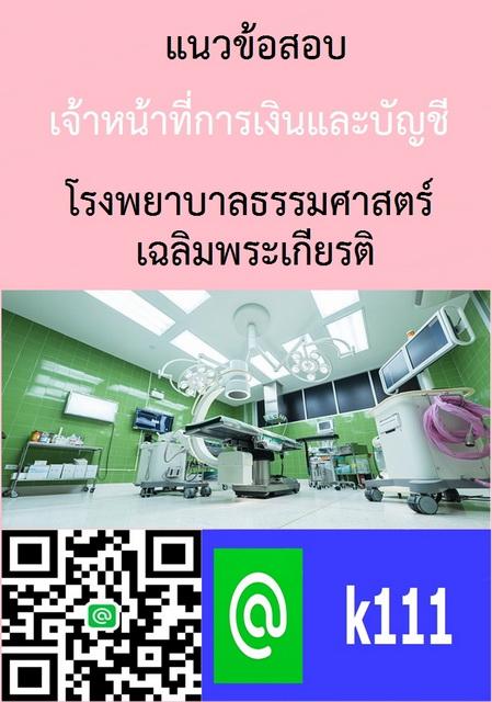 แนวข้อสอบ เจ้าหน้าที่การเงินและบัญชี โรงพยาบาลธรรมศาสตร์เฉลิมพระเกียรติ