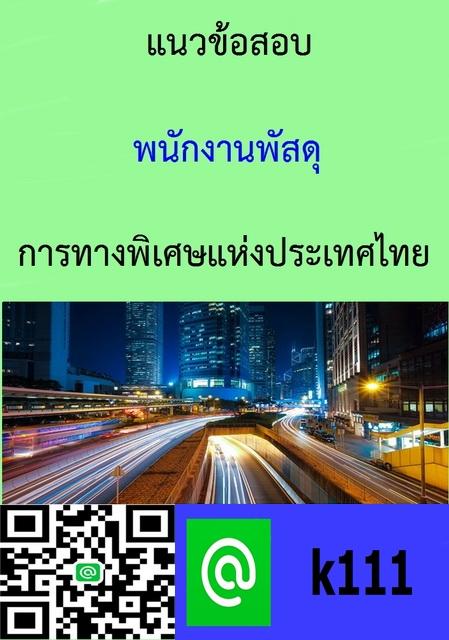 แนวข้อสอบ พนักงานพัสดุ การทางพิเศษแห่งประเทศไทย