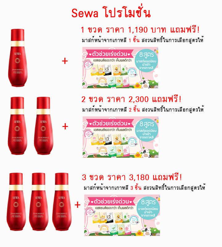 น้ำโสม Sewa ปริมาณ 120ml จำนวน 1 ขวด แถมฟรีมาส์กหน้าเกาหลี 1 ชิ้น