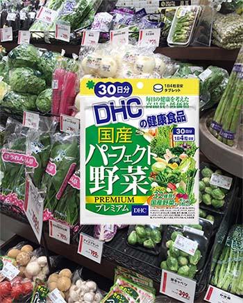 DHC ผักรวม 32 ชนิด 30วัน ใช้ผักปลอดสารพิษที่ปลูกในประเทศญี่ปุ่นด้วยเทคนิคเทคโนโลยีชีวภาพ ให้วิตามินและเกลือแร่คุณภาพสูงที่เป็นประโยชน์ต่อร่างกาย อายุยืนยาว