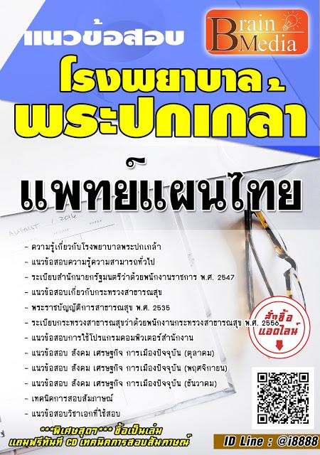 โหลดแนวข้อสอบ แพทย์แผนไทย โรงพยาบาลพระปกเกล้า