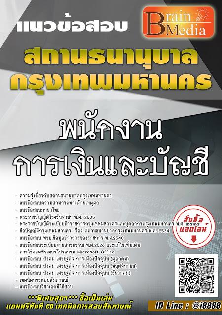 โหลดแนวข้อสอบ พนักงานการเงินและบัญชี สถานธนานุบาลกรุงเทพมหานคร