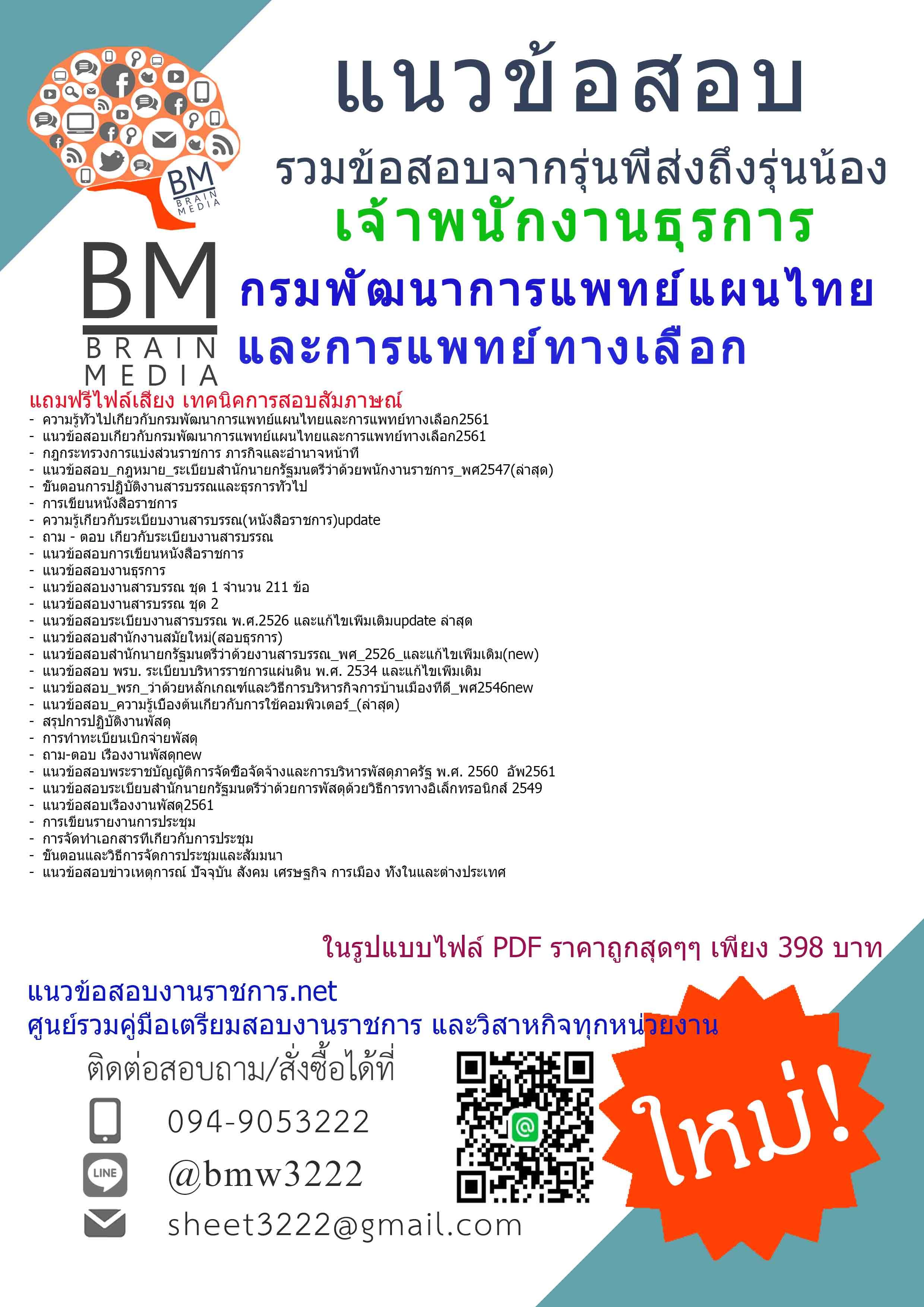 (((newupdateที่สุด)))แนวข้อสอบเจ้าพนักงานธุรการกรมพัฒนาการแพทย์แผนไทยและการแพทย์ทางเลือก2561