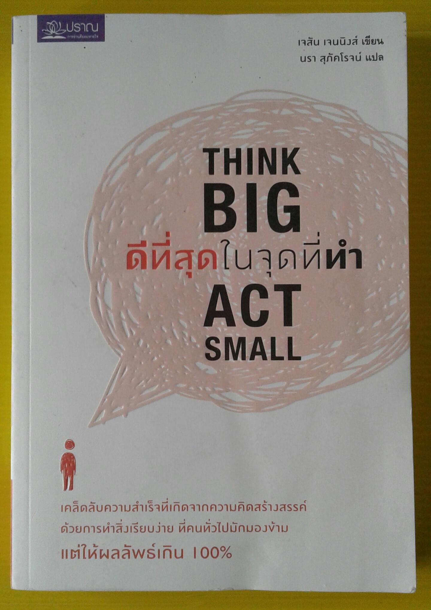 THINK BIG ACT SMALL ดีที่สุดในจุดที่ทำ