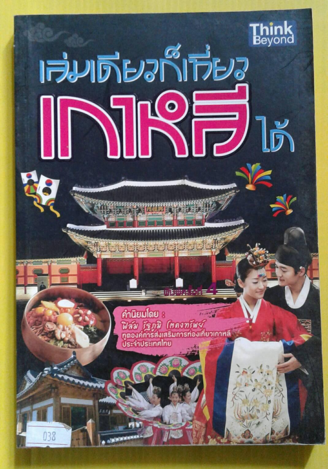 เล่มเดียวก็เที่ยวเกาหลีได้