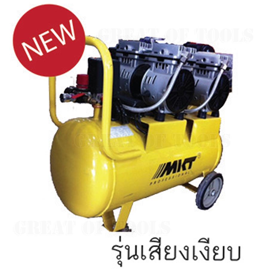 ปั้มลมเสียงเงียบ MKT รุ่น PW550H2-50