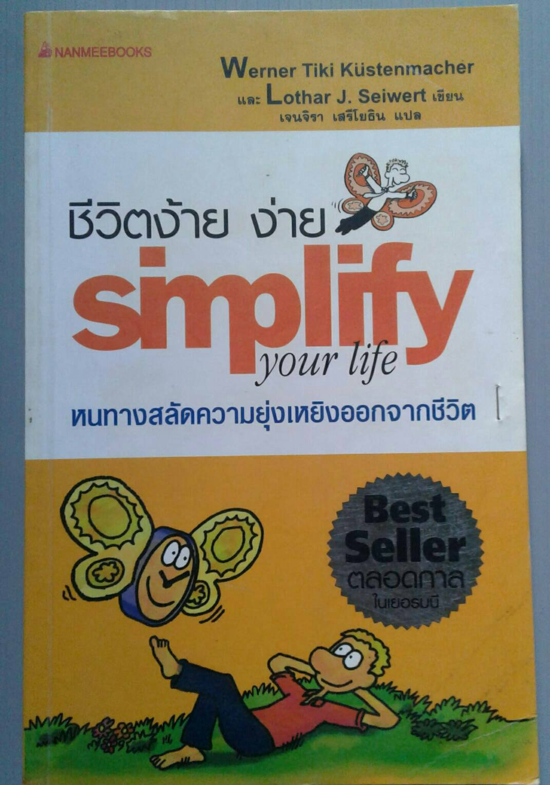ชีวิตง้าย ง่าย : Simplify your Life