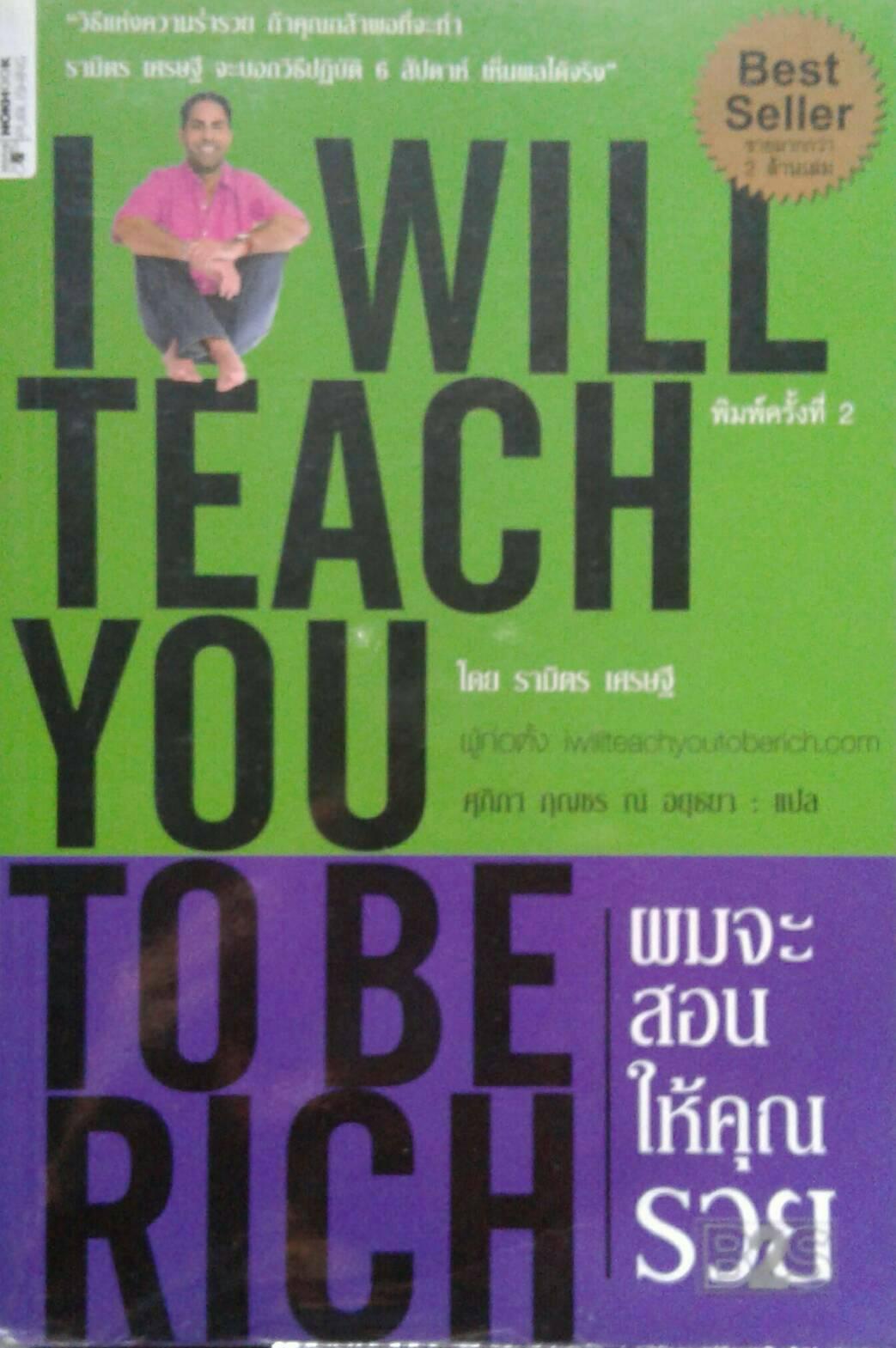 ผมจะสอนให้คุณรวย : I Will Teach You To Be Rich