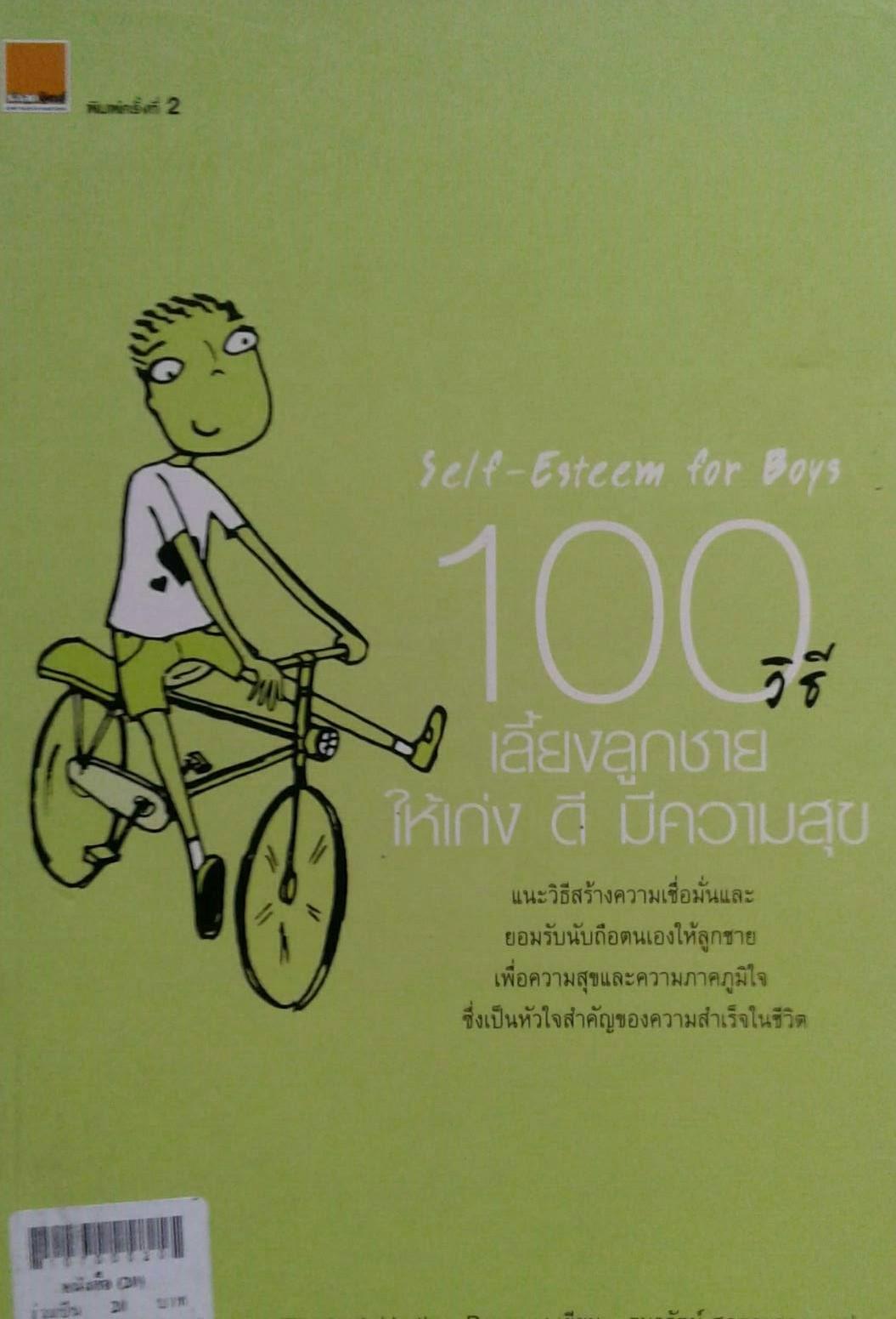 100วิธีเลี้ยงลูกชายให้เก่งดีมีความสุข