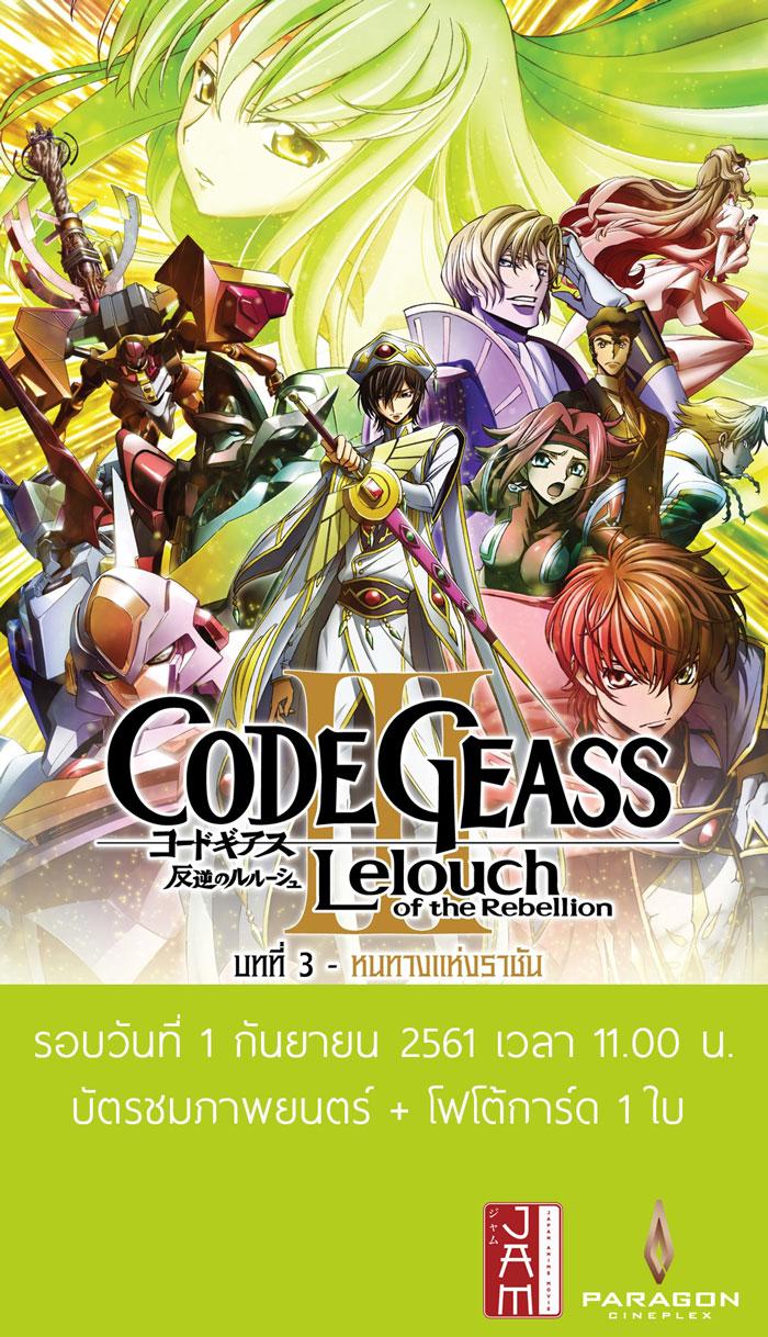 CODE GEASS ภาค 3 รอบวันที่ 1 ก.ย. 2561 เวลา 11:00 น. ตั๋วพับได้ + Photo Card 1 ใบ พารากอน ซีเนเพล็กซ์