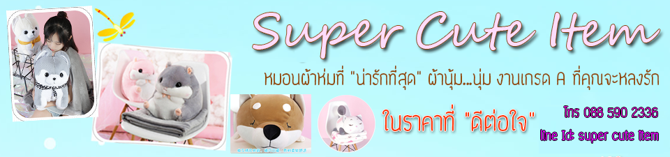 Supercuteitem