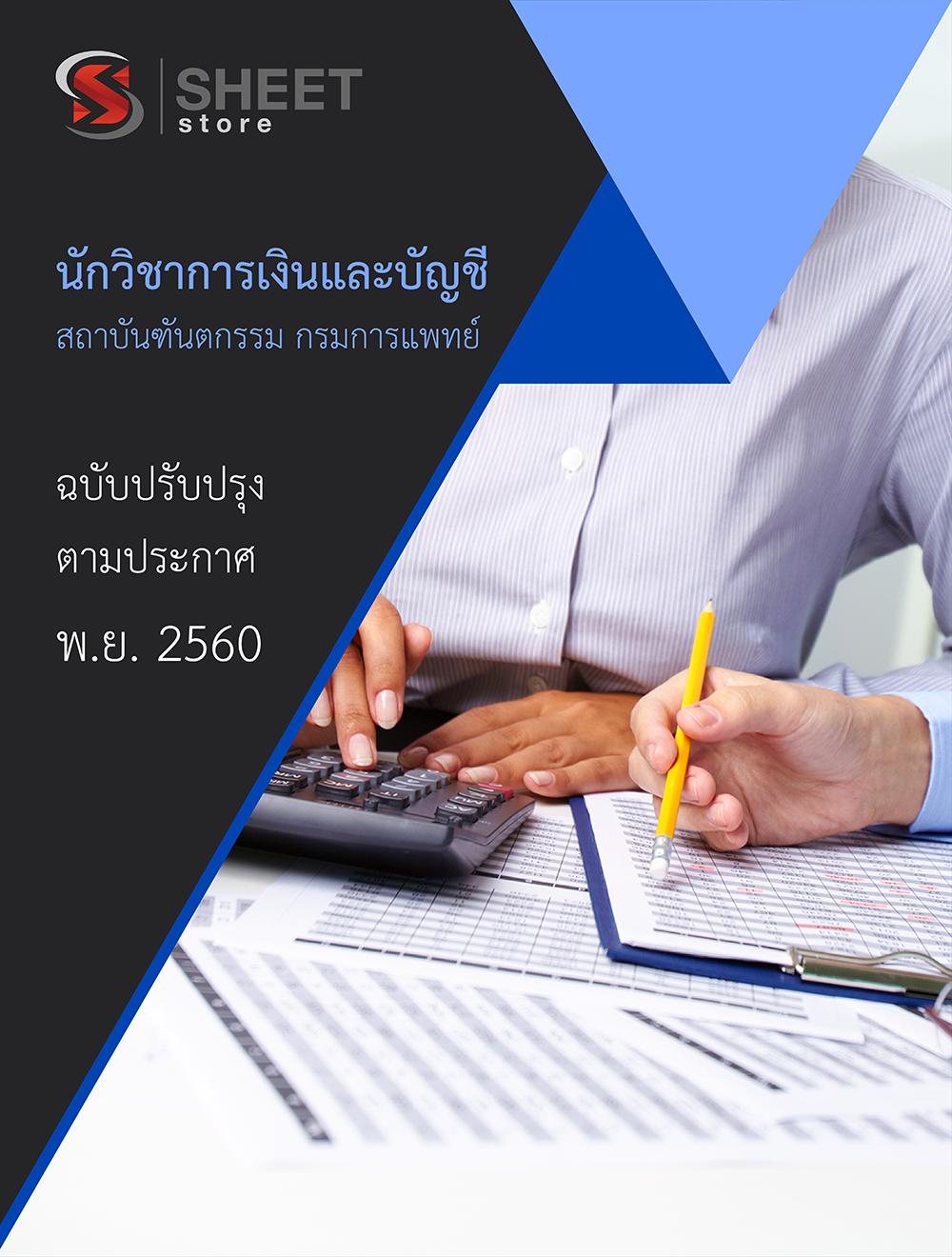 ข้อสอบ นักวิชาการเงินและบัญชี สถาบันฑันตกรรม กรมการแพทย์