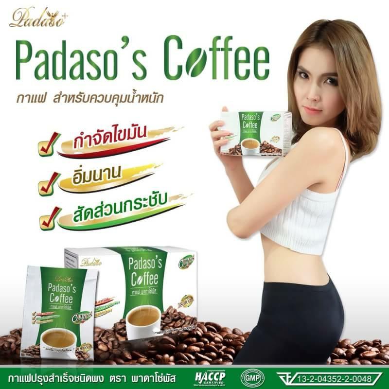 Padaso's Coffee กาแฟ พาดาโซ่ แค่ดื่ม หุ่นก็เปลี่ยน