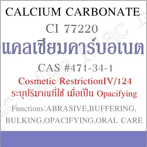 CALCIUM CARBONATE(LIGHT)แคลเซียม คาร์บอเนต