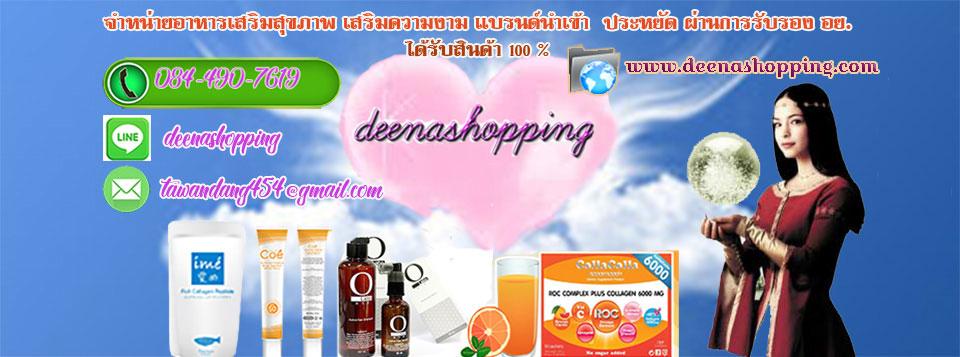 deenashopping.com