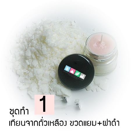 ชุดทำเทียนจากไขถั่วเหลือง ในขวดแยม+ฝาดำ (ทำได้ 20 ขวด) เลือกกลิ่นน้ำหอมด้านล่าง (1)