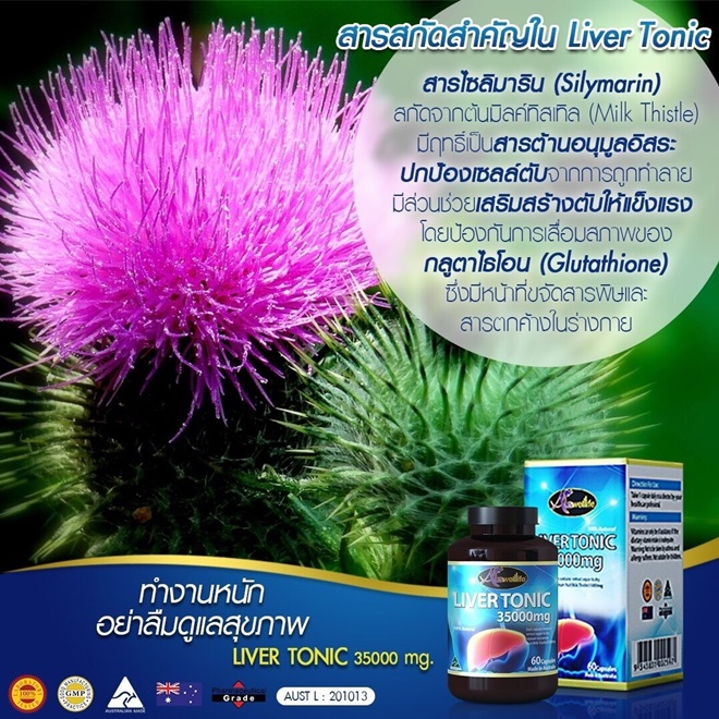 Auswelllife Live Tonic 35000 mg.