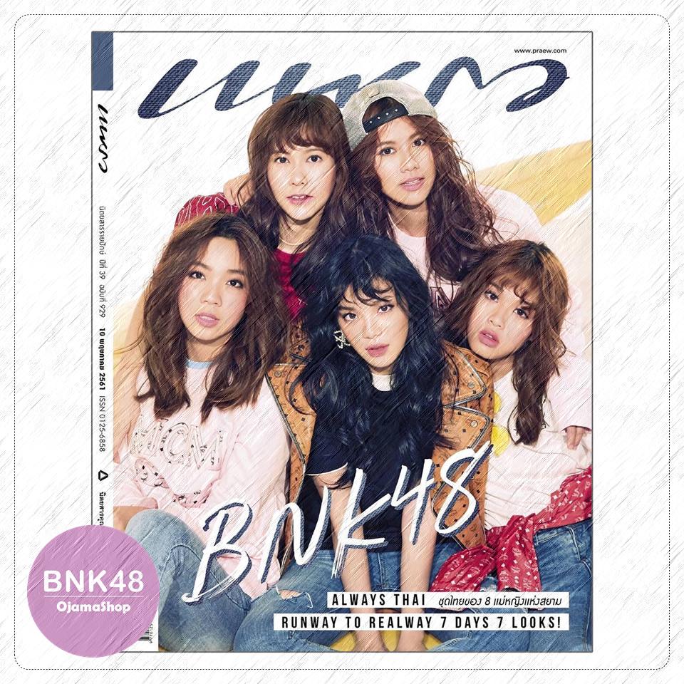 Praew Magazine Vol.929 (BNK48/PANDORA)