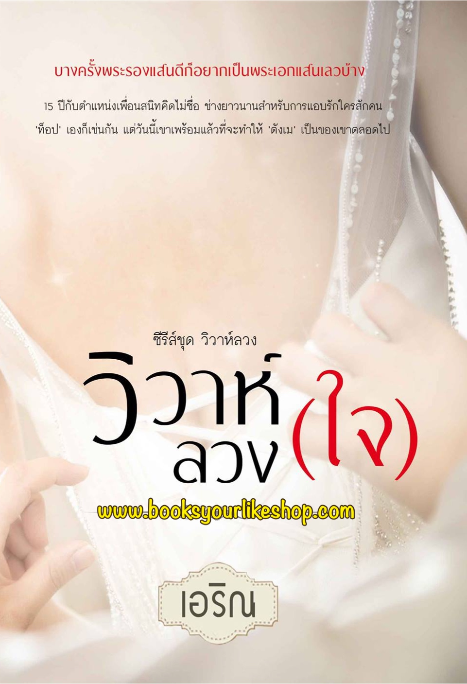 วิวาห์ลวง (ใจ ) / เอริณ หนังสือใหม่ทำมือ