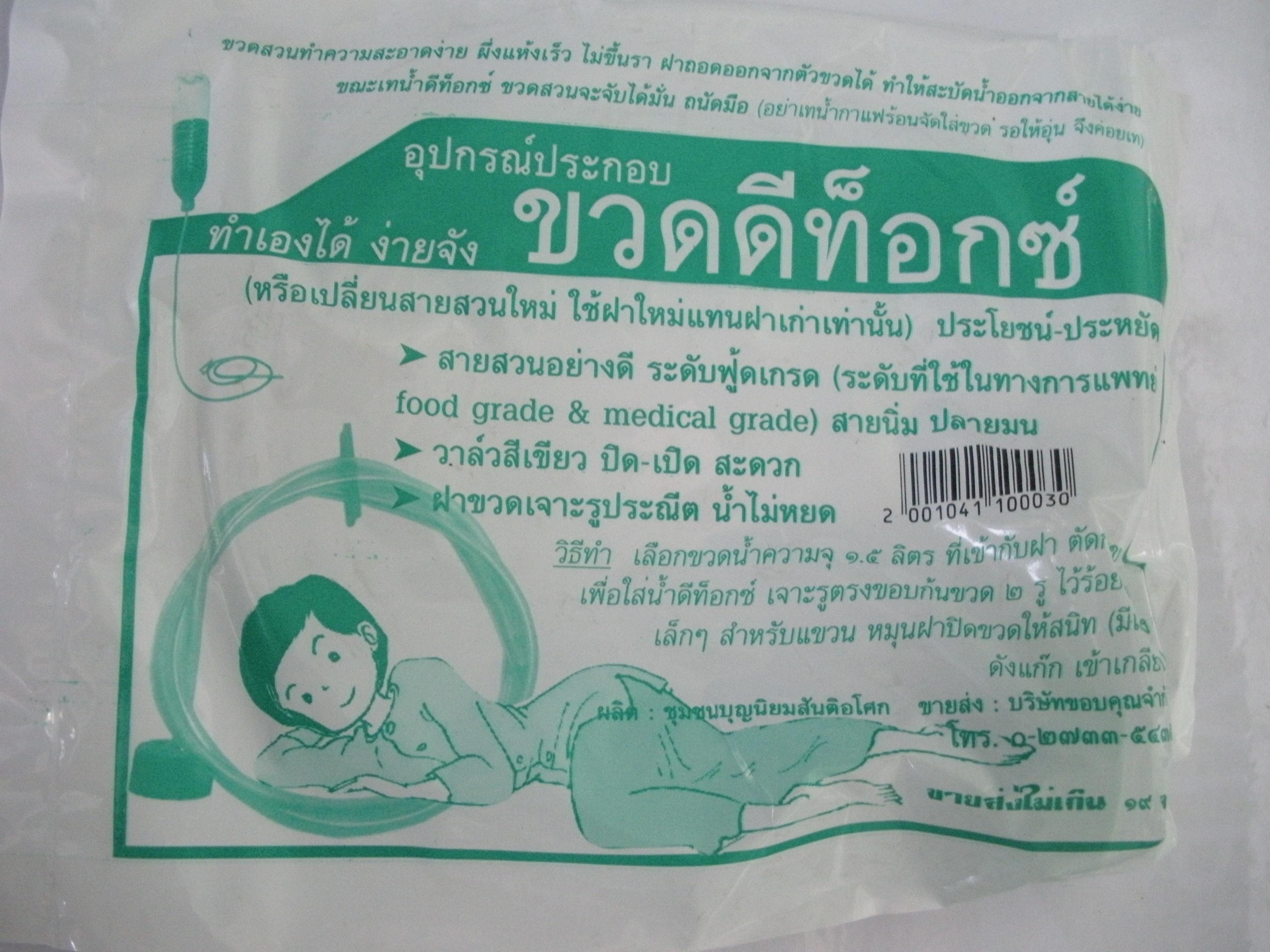 สายขวดดีท็อกซ์ ฝาเขียว (Colon Detoxification tube)