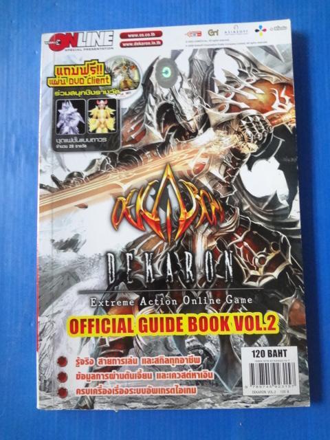 DEKARON : OFFICIAL GUIDE BOOK VOL.2