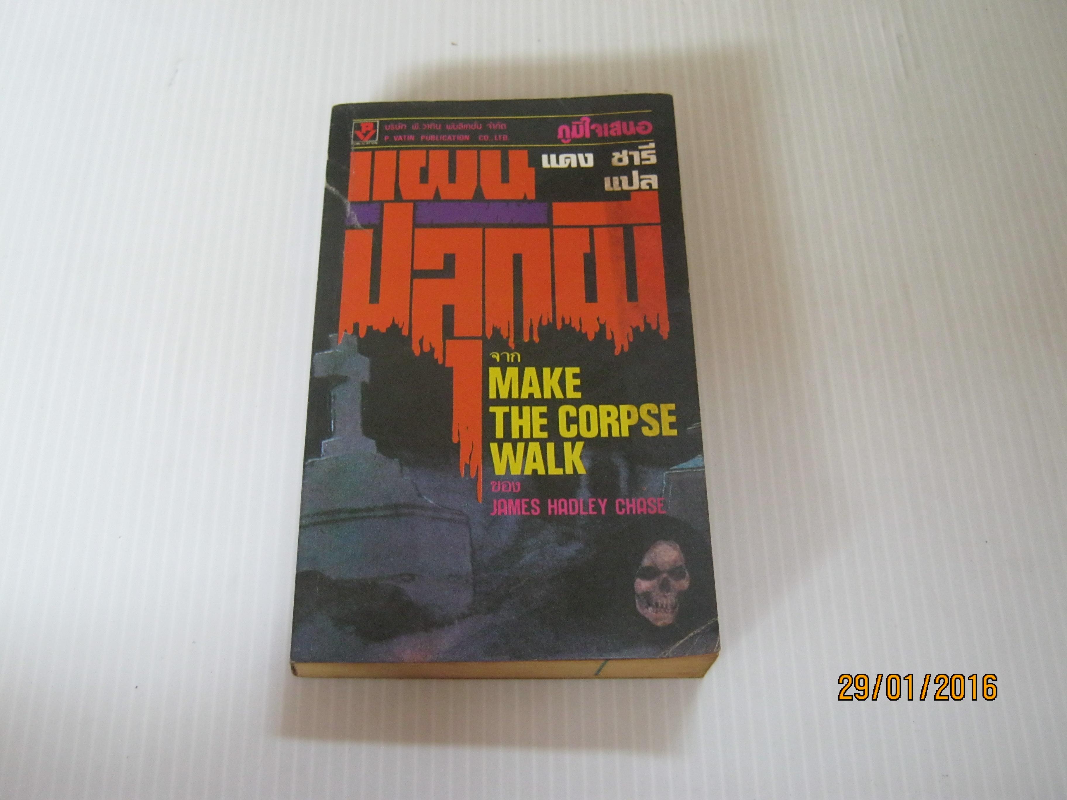 แผนปลุกผี (Make The Corpse Walk) James Hadley Chase เขียน แดง ชารี แปล