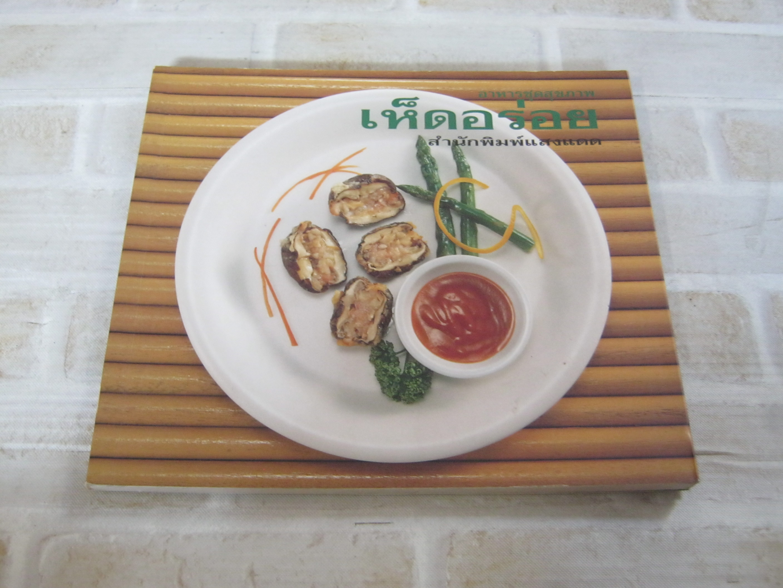 อาหารชุดสุขภาพ เห็ดอร่อย โดย กองบรรณาธิการสำนักพิมพ์แสงแดด