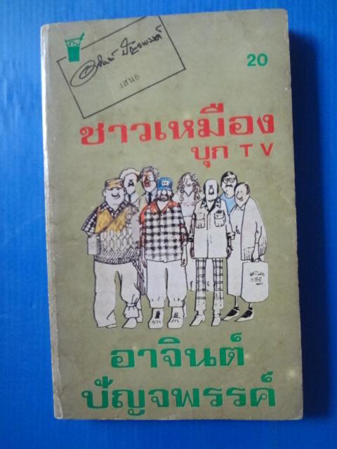 ชาวเหมืองบุก TV เล่ม 1 (จบในตอน) โดย อาจินต์ ปัญจพรรค์
