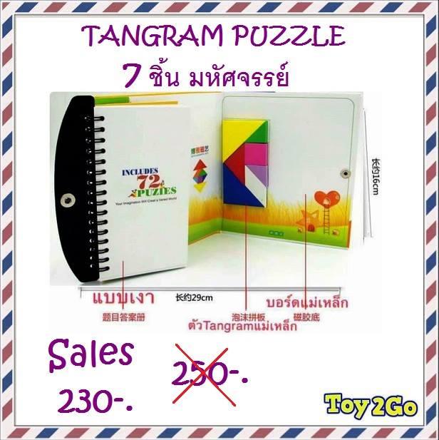 แทนแกรม (Tangram Puzzle)