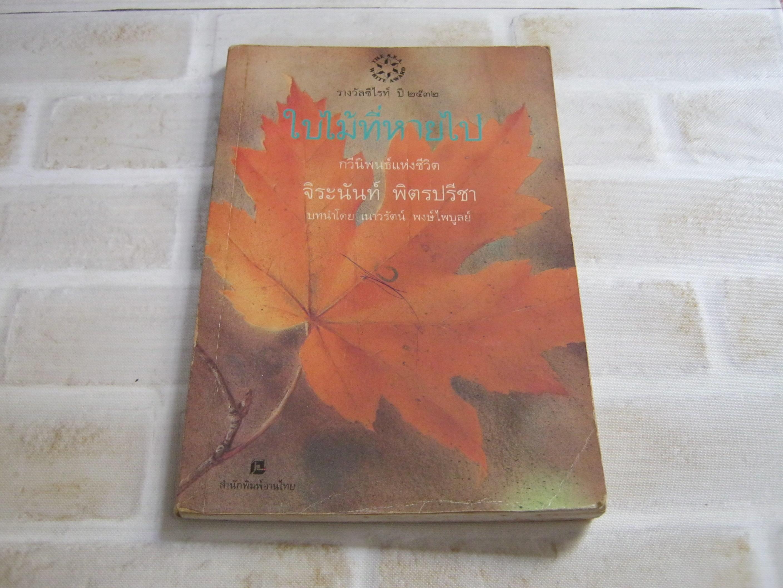 กวีนิพนธ์แห่งชีวิต ใบไม้ที่หายไป พิมพ์ครั้งที่ 3 จิระนันท์ พิตรปรีชา เขียน