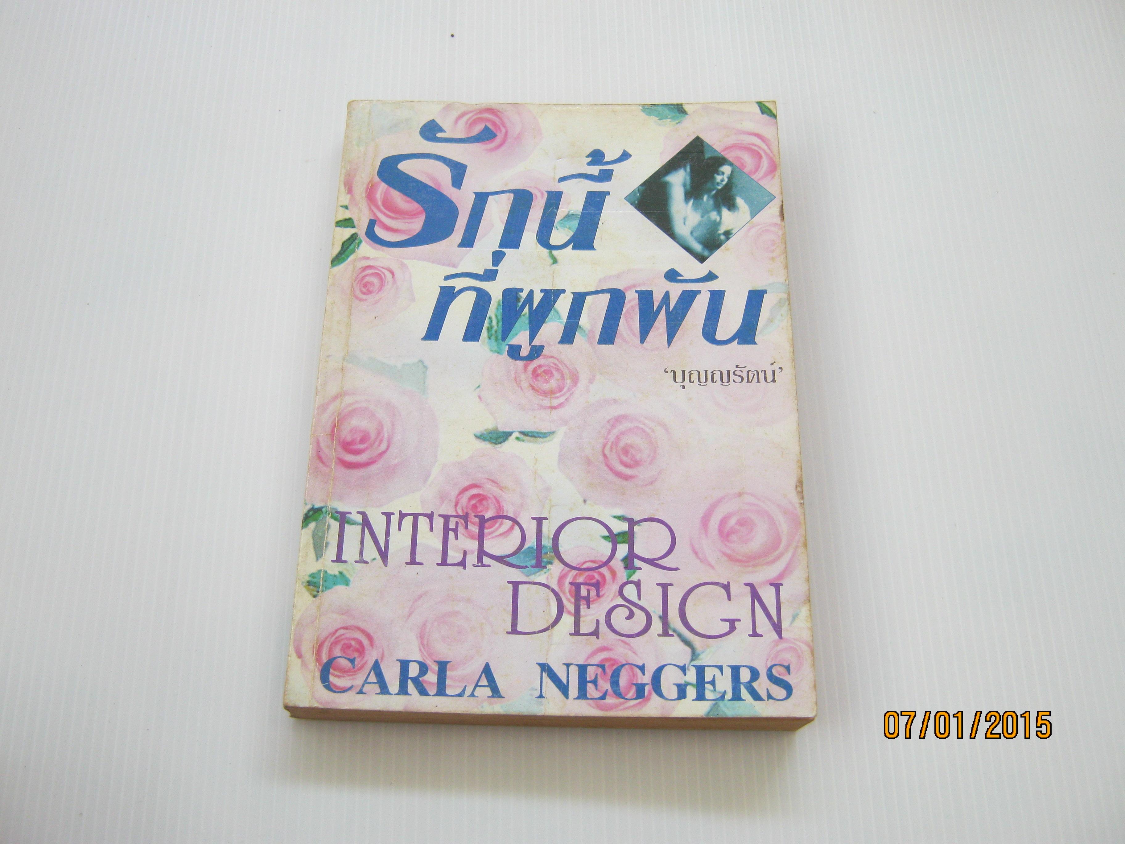 รักนี้ที่ผูกพัน (Interior Design) Carla Neggers เขียน บุญญรัตน์ แปล