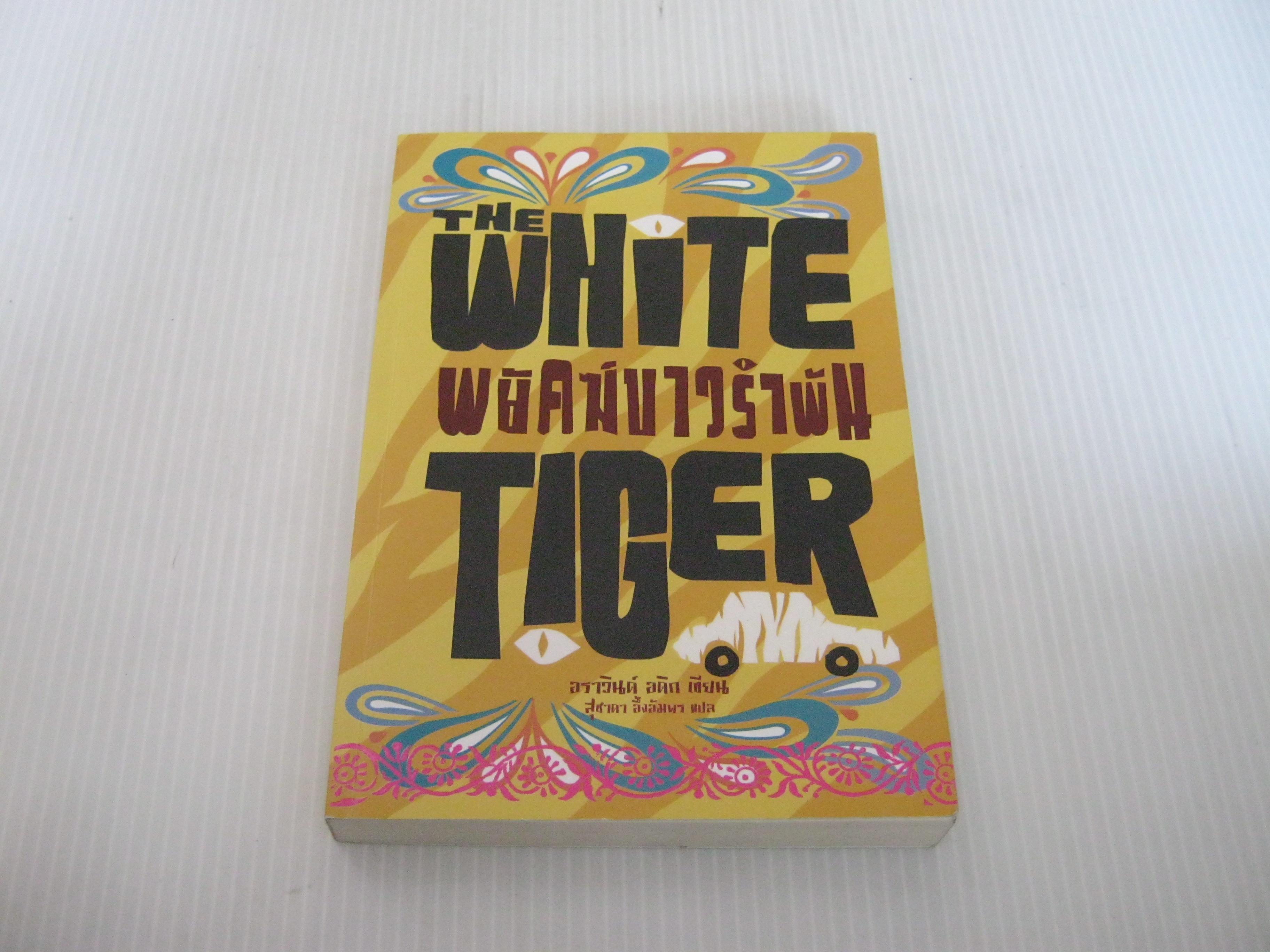 พยัคฆ์ขาวรำพัน (The White Tiger) อราวินด์ อดิก เขียน สุชาดา อึ้งอัมพร แปล