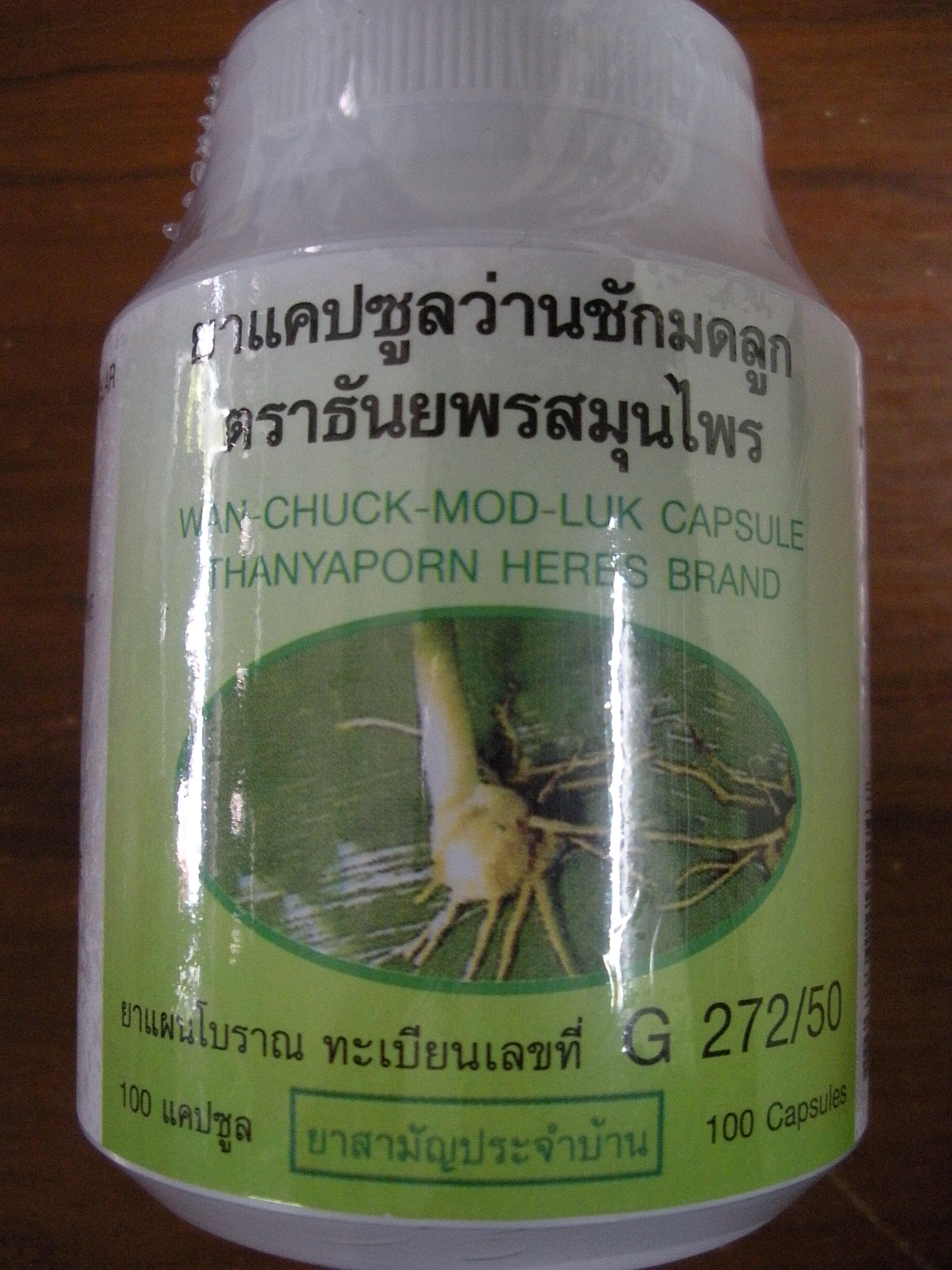 ว่านชักมดลูก แคปซูล ธันยพร (Wan chak mot luk capsules)