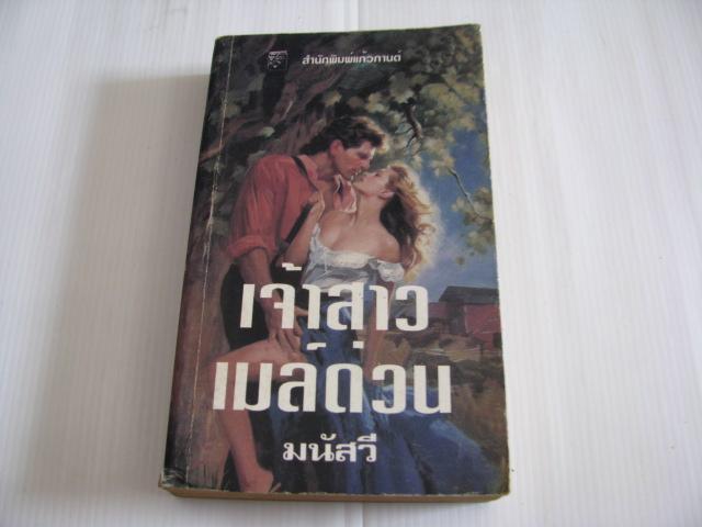 เจ้าสาวเมล์ด่วน (Mail-Order Mistress) โรซาลีน อัลโซบรูค เขียน มนัสวี แปล
