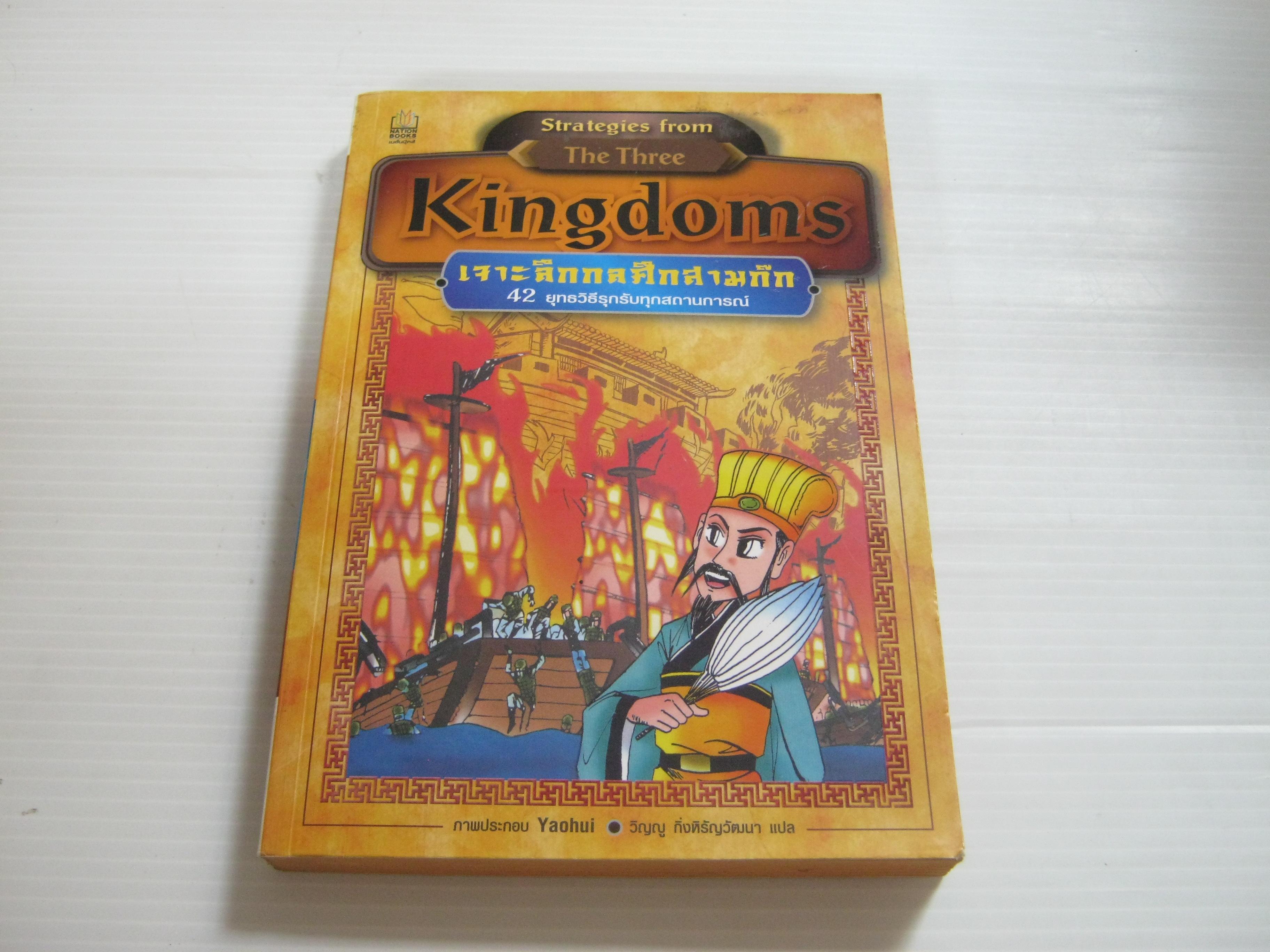 เจาะลึกกลศึกสามก๊ก 42 ยุทธวิธีรุกรับทุกสถานการณ์ (Strategies from The Three Kingdoms) Yaohui ภาพ วิญญู กิ่งหิรัญวัฒนา แปล