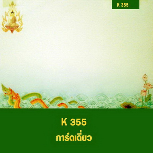 K 355