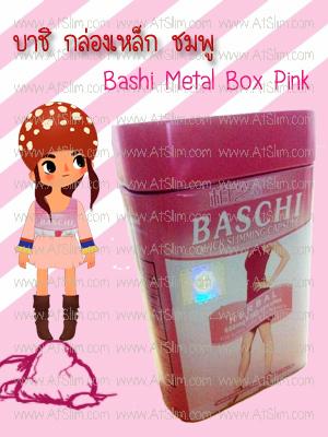 บาชิชมพู กล่องเหล็ก 36เม็ด (Baschi Pink Softgel 36Caps.)