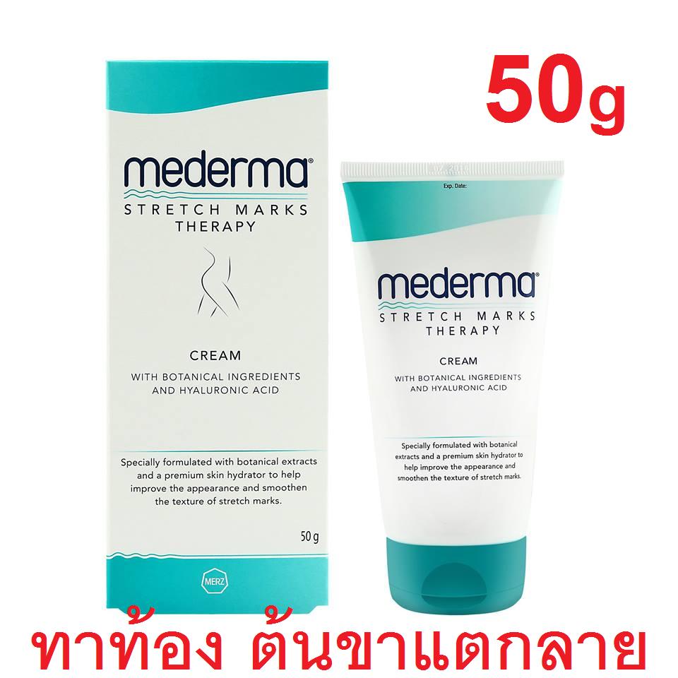 Mederma Stretch Marks Therapy 50 g. รอยแตกลายจางหาย ราคาถูกพิเศษ หาซื้อได้แล้วที่นี่