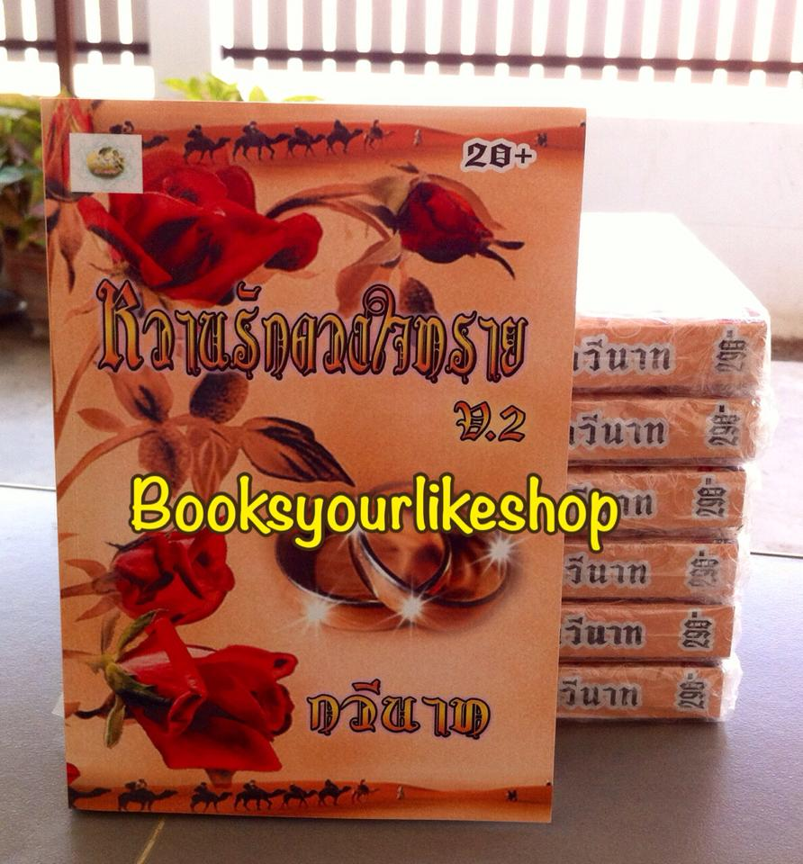 หวานรักดวงใจทราย v.2 / กวีนาท ( กวีนาท&Nuptong ) หนังสือใหม่ทำมือ ***สนุกค่ะ***