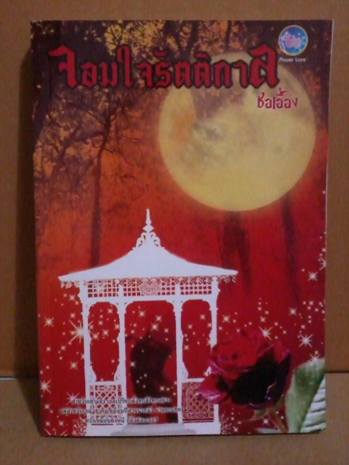 จอมใจรัตติกาล (Paranormal Romance) / ช่อเอื้อง หนังสือใหม่ ทำมือ