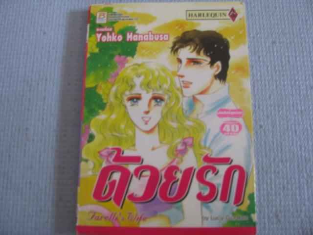 ด้วยรัก เล่มเดียวจบ Yohko Hanabusa เขียน