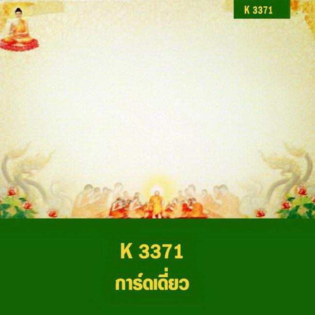K 3371